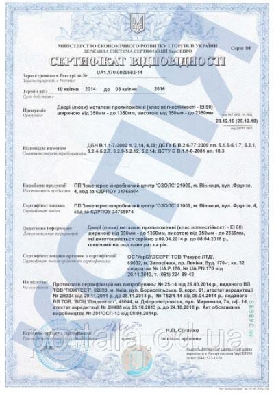 211756241_w800_h640_certifikat_201__pozharniki