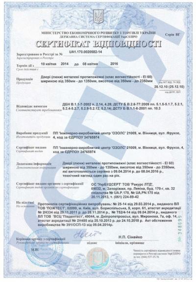 211756407_w640_h640_certifikat_201__pozharniki